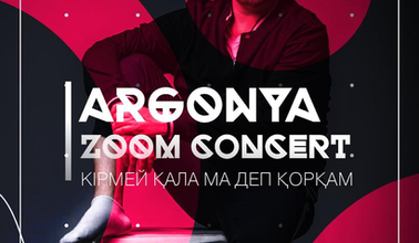 Photo of Аргоня ZOOM концертке шақырады!